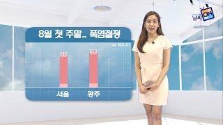 [날씨정보] 08월 05일 11시 발표