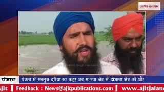 video:पंजाब में सतलुज दरिया का कहर अब मालवा क्षेत्र से दोआबा क्षेत्र की और