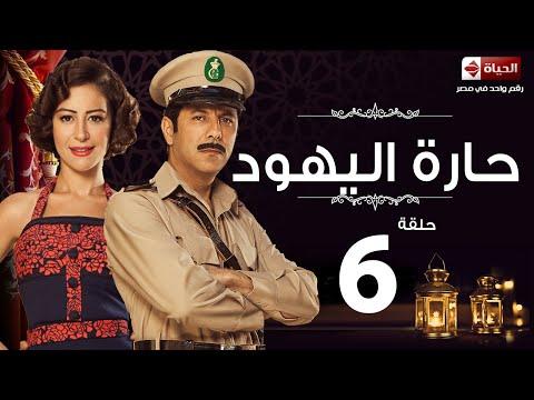مسلسل حارة اليهود HD - الحلقة السادسة -  Haret El-Yahoud Series Eps 06