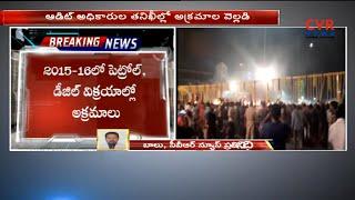శ్రీశైలం దేవస్థాన పెట్రోల్ బంకులో అవినీతి :Contract Employee 20 lakh fraud | Audit report | CVR - CVRNEWSOFFICIAL