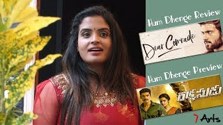 Dear Comrade Review & Rakshasudu Preview | 7 Arts | By SRikanth Reddy - YOUTUBE