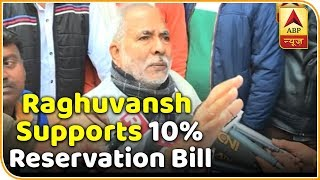 Raghuvansh Babu supports 10% reservation bill - ABPNEWSTV
