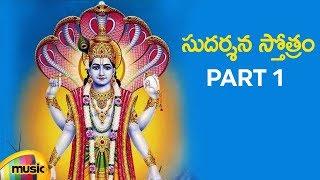 Sudarshana Stotram Telugu Part 1   Dr Y Ramaprabha   Vishnu Sahasranamavali   Devotional Songs 2020 - MANGOMUSIC
