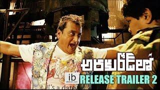 Araku Road lo release trailer 2 | Sairam Shankar | Nikesha Patel - idlebrain.com - IDLEBRAINLIVE
