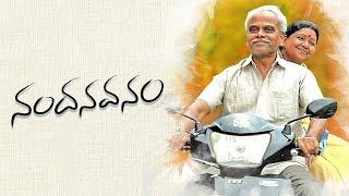 Nandanavanam    Telugu Short Film 2018    LB Sriram    Directed by Narasimha Raju - YOUTUBE