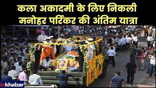 Manohar Parrikar Funeral LIVE updates: कला अकादमी के लिए निकली पर्रिकर की अंतिम यात्रा - ITVNEWSINDIA