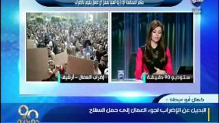 «أبو عيطة»: منع إضرابات العمال سيدفعهم للانتحار أو حمل السلاح