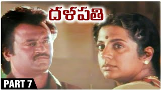 Dalapathi Telugu Full Movie | Rajinikanth | Mammootty | Shobana | Ilayaraja | Thalapathi | Part 7 - RAJSHRITELUGU