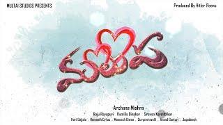 Malupu Telugu Short Film || Motion Poster || Raju Rayapuri || Ramilla Dinakar || Archana || - YOUTUBE