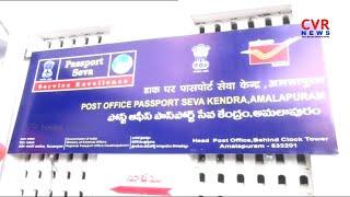 అమలాపురం లో పాస్ పోర్ట్ సేవ కేంద్రం l Passport Seva Kendra Office Opened In Amalapuram l CVR NEWS - CVRNEWSOFFICIAL