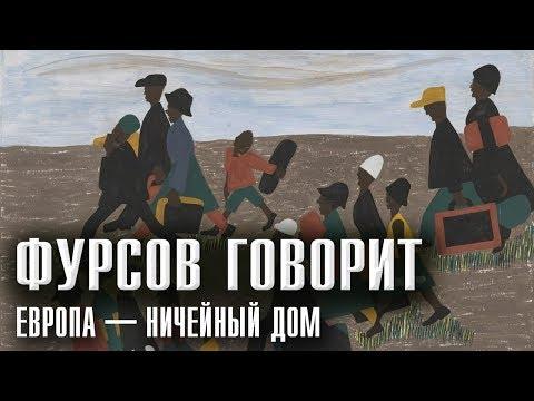 Андрей Фурсов. Европейцы прошли точку невозврата. 04.06.2018