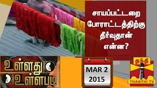 "Ullathu Ullapadi 02-03-2015  ""What is the Solution for Dyeing Factories Protest..?"" – Thanthi Tv Show"