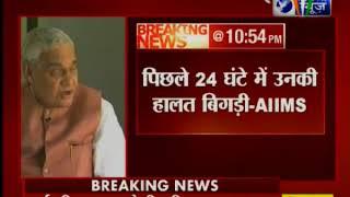 दिल्ली: पूर्व प्रधानमंत्री अटल बिहारी वाजपेयी की हालत नाजुक, वेंटिलेटर पर रखा गया - ITVNEWSINDIA