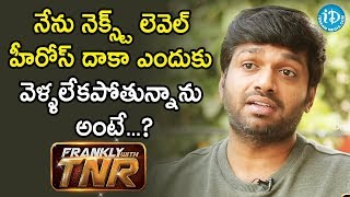 నెక్స్ట్ లెవెల్ హీరోస్ దాకా ఎందుకు వెళ్ళలేకపోతున్నానంటే? - Director Anil Ravipudi | Frankly With TNR - IDREAMMOVIES