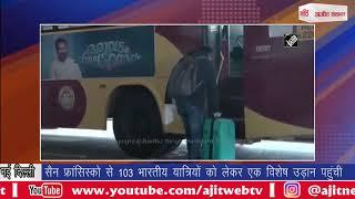 103 भारतीय यात्रियों को लेकर एक विशेष उड़ान कोचीन अंतर्राष्ट्रीय हवाई अड्डे पर पहुंची