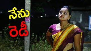 Nenu Ready ( నేను రెడీ ) A Telugu Massage Short Film BY Amir Kazrani - YOUTUBE