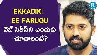 Ekkadiki Ee Parugu వెబ్ సిరీస్ ని ఎందుకు చూడాలంటే? - Actor Shashank || Talking Movies With iDream - IDREAMMOVIES