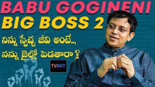 BIG BOSS #2 Contestant Babu Gogineni On Human Rights | Exclusive Interview | Part #3 | Tvnxt Hotshot - MUSTHMASALA