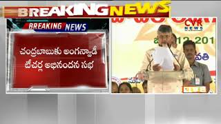 Chandrababu Naidu speech at Awareness programme for Anganwadi workers | CVR News - CVRNEWSOFFICIAL