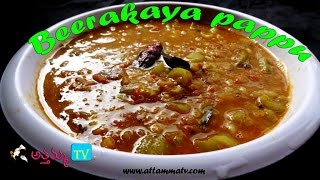 How to Cook Ridge gourd dal in Telugu (బీరకాయ కందిపప్పు ) .:: by Attamma TV ::. - ATTAMMATV
