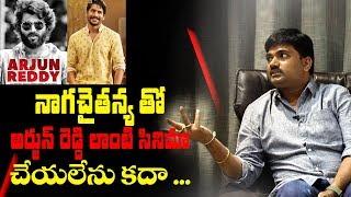 I can't do a movie like Arjun Reddy with Naga Chaitanya: Maruthi || Shailaja Reddy Alludu - IGTELUGU
