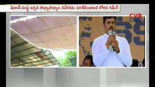 MP CM Ramesh Speech at Ukku Deeksha in Kadapa | CVR News - CVRNEWSOFFICIAL