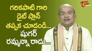 గరికపాటి గారి డైట్ ప్లాన్ చూడండి.. షుగర్ రమ్మన్నా రాదు...| Garikapati Narasimharao | TeluguOne - TELUGUONE