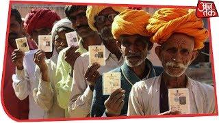 Rajasthan में BJP की दूसरी जीत या Congress करेगी Comeback? | Assembly Elections Live - AAJTAKTV