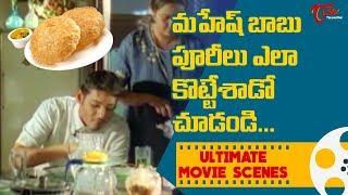 మహేష్ బాబు పూరీలు ఎలా కొట్టేశాడో చూడండి... | Mahesh Babu Ultimate Movie Scenes | TeluguOne - TELUGUONE