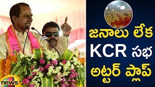 People losing Interest Over KCR Speech at Parade Ground | #TelanganaElections2018 |KCR Latest Speech - MANGONEWS