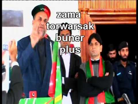 pti buner kpk azam swati youtube video