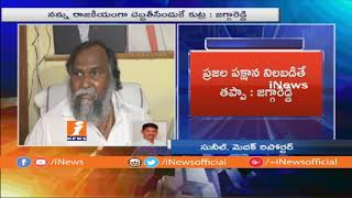 Congress Jagga Reddy Angry On TRS and KCR After Release From Jail | iNews - INEWS