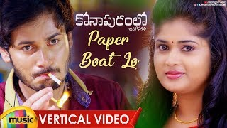 Paper Boat Lo Vertical Video Song | Konapuram Lo Jarigina Katha Movie | Anurag Kulkarni |Mango Music - MANGOMUSIC