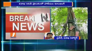 Fire Exchange Between Police and Maoists At Injari Forest In Visakha | iNews - INEWS