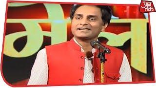 KV Sammelan में आए कवि हेमंत पांडे ने अपनी कविताओं से कैसे सबका मन मोह लिया - AAJTAKTV