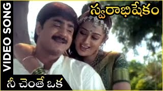 Swarabhishekam Movie Song | Nee Chente Oka | K. Viswanath | Srikanth | Laya | Sivaji - RAJSHRITELUGU