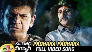 Padhara Padhara Full Video Song | RGV's Killing Veerappan Movie | Shivraj Kumar | Mango Music - MANGOMUSIC