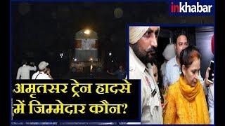 Amritsar train accident: Who is responsible for the mishap? अमृतसर ट्रेन हादसा में जिम्मेदार कौन? - ITVNEWSINDIA