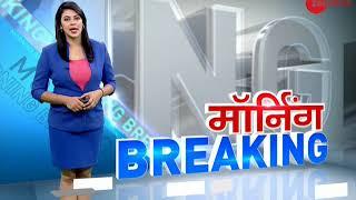 Morning Breaking: Watch top 20 news of the morning, 23 May, 2018    सुबह की शीर्ष 20 खबरें देखें - ZEENEWS