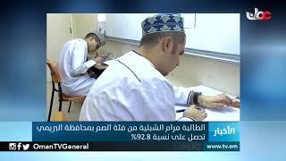 اتصال مع والدة الطالبة مرام الشبلية من فئة الصم بمحافظة #البريمي الحاصلة على نسبة 92.8%