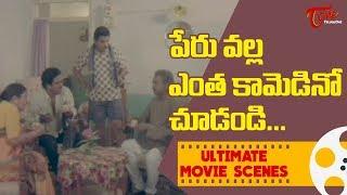 పేరు వల్ల ఎంత కామెడినో చూడండి.. | Ultimate Movie Scenes | TeluguOne - TELUGUONE