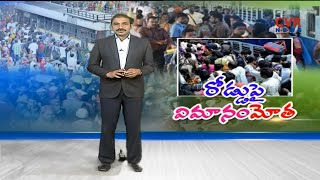రోడ్డు పై విమానం మోత..| Dasara Festival Rush : RTC And Private Travels Bus Charges Hike | CVR News - CVRNEWSOFFICIAL