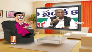 Dada Funny Conversation With V Hanumantha Rao His Press Meet | Pin Counter | iNews - INEWS