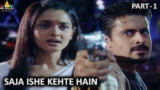 Horror Crime Story Saja Ishe Kehte Hain Part - 1 | Aatma Ki Khaniyan | Sri Balaji Video - SRIBALAJIMOVIES
