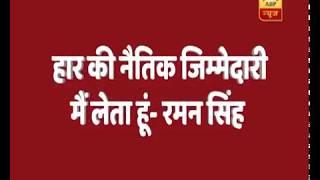 Chhattisgarh CM Raman Singh takes responsibility for BJP's defeat - ABPNEWSTV