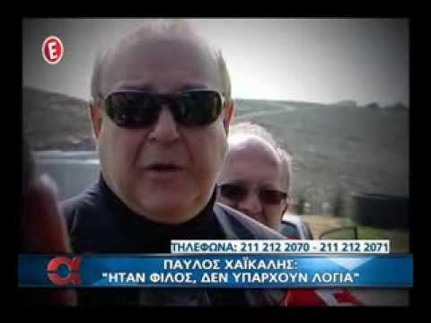Gossip-tv.gr Το ξέσπασμα του Παύλου Χαϊκάλη μετά το τελευταίο αντίο στον φίλο του, Σάκη Μπουλά
