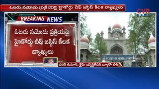 High Court Hearing On Irregularities In Telangana Voter list   CVR NEWS - CVRNEWSOFFICIAL