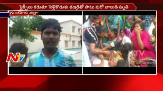 Tragedy in the Wedding:  Two People Expired due to Electric Shock in Guntur || NTV - NTVTELUGUHD