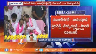 TRS Announced Remaining 10 MLA Candidates For Assembly Polls | iNews - INEWS