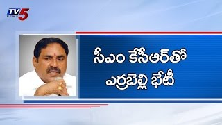 Why Errabelli Met KCR ? | Cold War in T-TDP : TV5 News - TV5NEWSCHANNEL